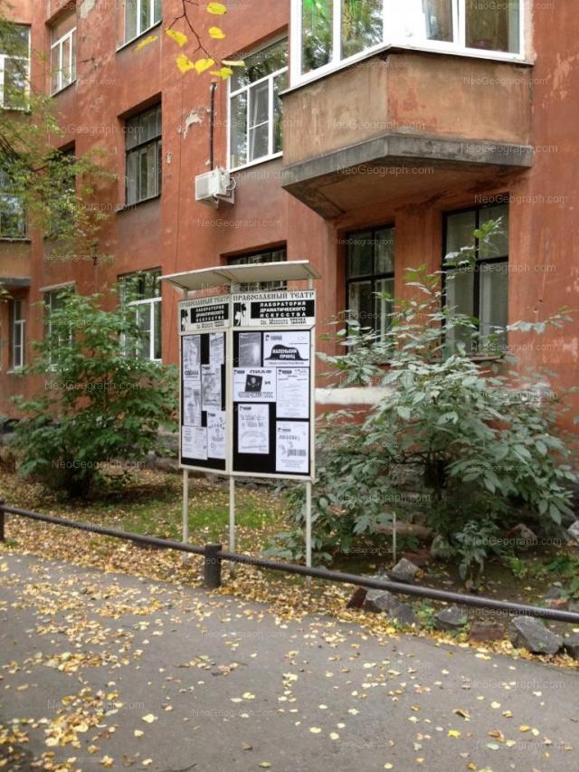 Адрес(а) на фотографии: проспект Ленина, 69/8, Екатеринбург