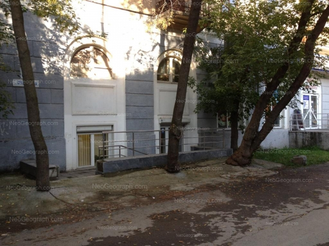 Address(es) on photo: Studencheskaya street, 30, Yekaterinburg