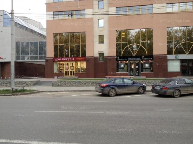 Address(es) on photo: Kuibisheva street, 44, Yekaterinburg