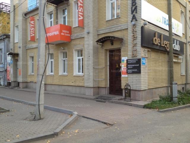 Адрес(а) на фотографии: улица Розы Люксембург, 16, Екатеринбург