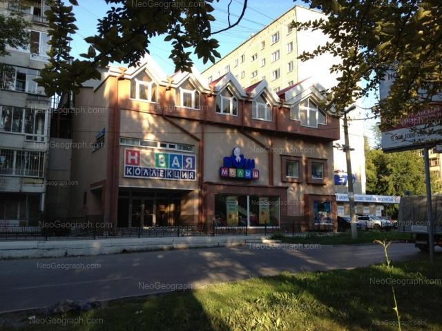 Адрес(а) на фотографии: улица Карла Маркса, 43, Екатеринбург