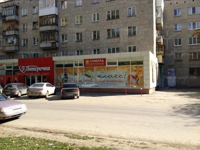 Адрес(а) на фотографии: улица Новаторов, 10, 13, Екатеринбург