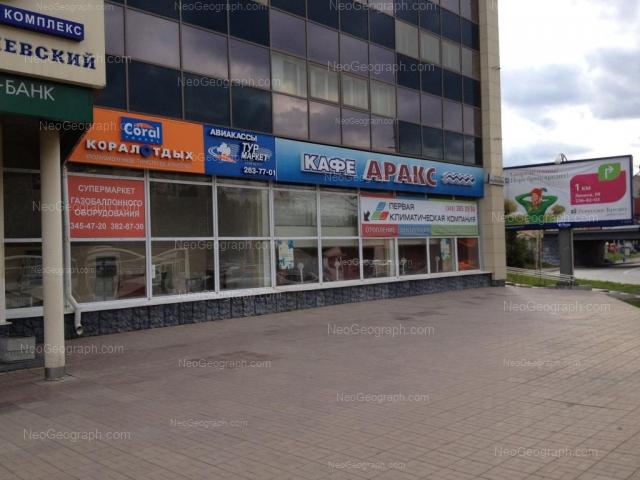 Address(es) on photo: Malisheva street, 122, Yekaterinburg