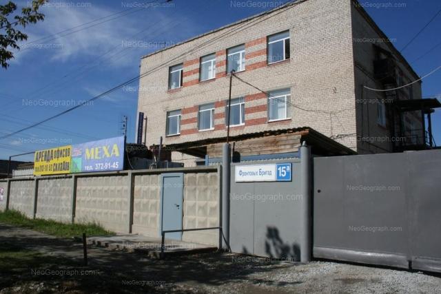 Address(es) on photo: Frontovikh Brigad street, 13, 15А, Yekaterinburg