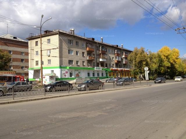 Address(es) on photo: Industrii street, 123, Yekaterinburg