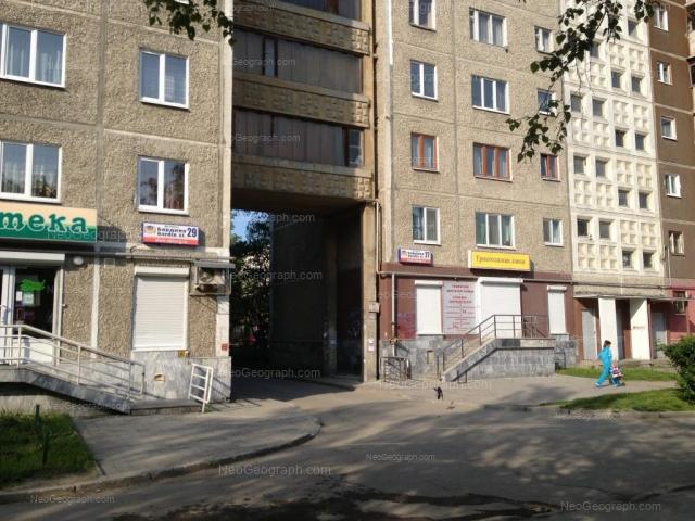 Адрес(а) на фотографии: улица Академика Бардина, 27, 29, Екатеринбург
