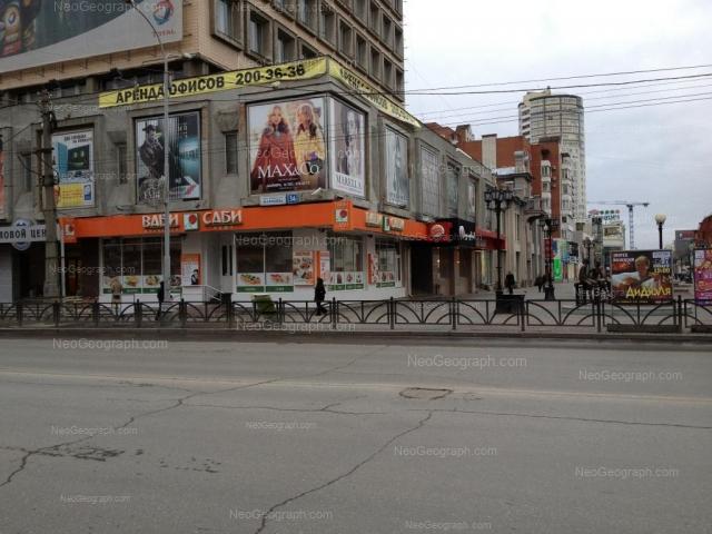 Адрес(а) на фотографии: улица Вайнера, 11, Екатеринбург