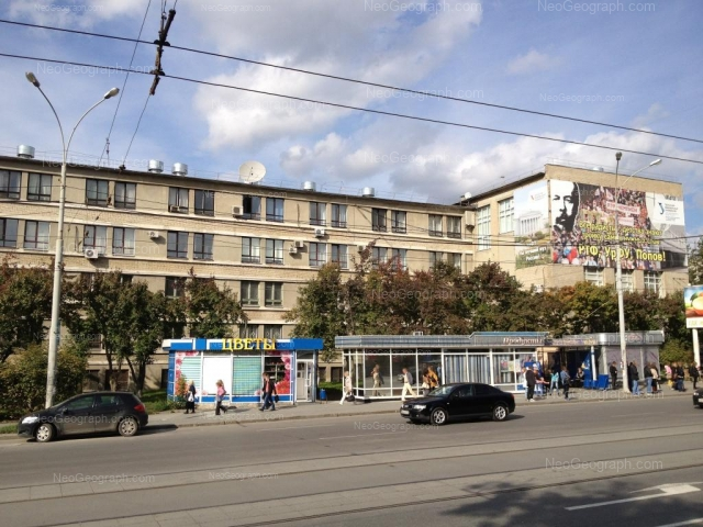 Address(es) on photo: Mira street, 32, Yekaterinburg