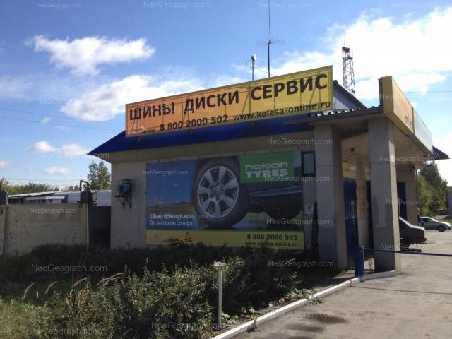 Address(es) on photo: Shefskaya street, 2а/1, Yekaterinburg
