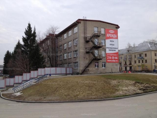 Address(es) on photo: Studencheskaya street, 1 л18, 4, Yekaterinburg