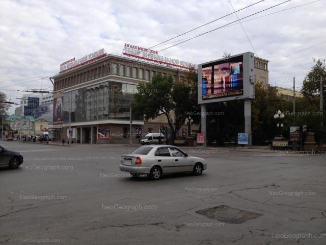 Address(es) on photo: Karla Libknekhta street, 20, 26, Yekaterinburg