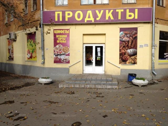 Адрес(а) на фотографии: улица Куйбышева, 112Б, Екатеринбург
