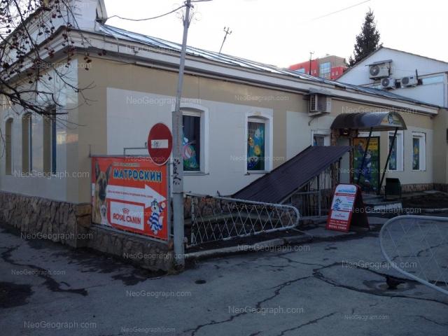 Адрес(а) на фотографии: улица Чернышевского, 4б, Екатеринбург