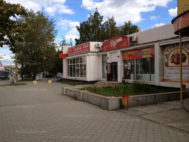 Адрес(а) на фотографии: улица Бакинских Комиссаров, 112, Екатеринбург