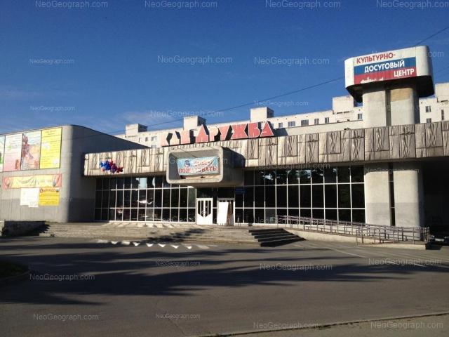Address(es) on photo: Akademika Bardina street, 21б, Yekaterinburg