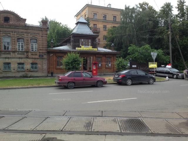 Address(es) on photo: Kirova street, 1, 3, 7, Yekaterinburg