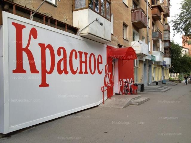 Address(es) on photo: Kuibisheva street, 135, 137, Yekaterinburg