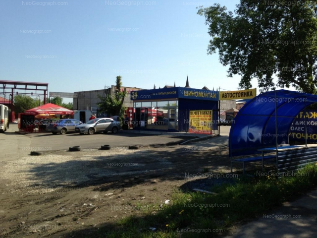 Адрес(а) на фотографии: улица Вилонова, 39, 39г, Екатеринбург