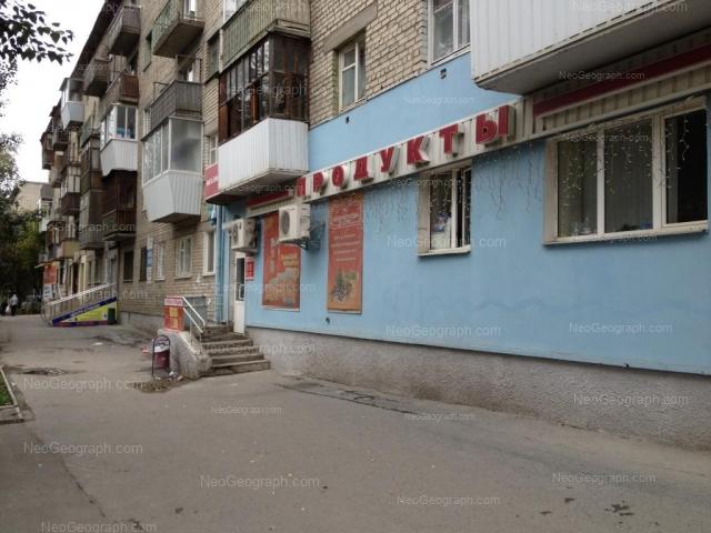 Address(es) on photo: Frunze street, 18, 20, Yekaterinburg