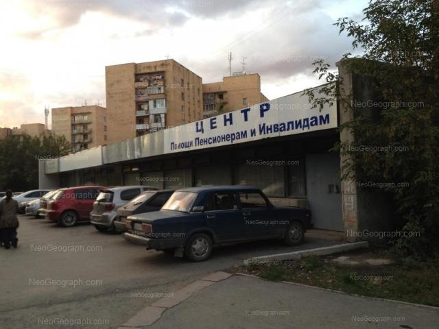 Адрес(а) на фотографии: Июльская улица, 16, 18, 20, Екатеринбург
