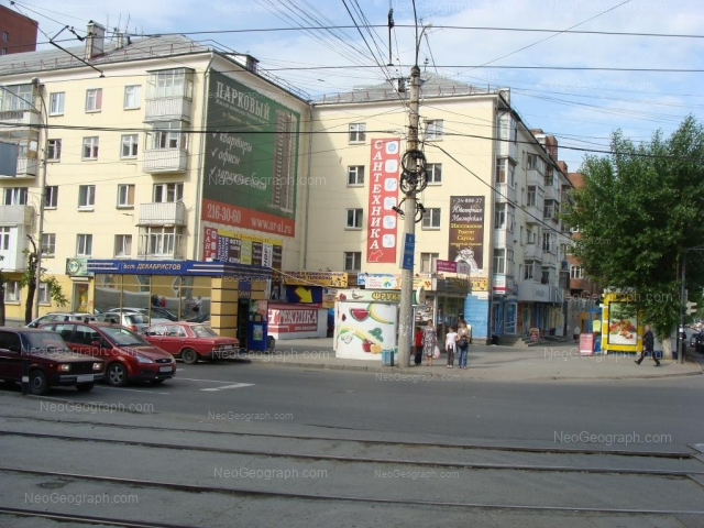 Адрес(а) на фотографии: улица Декабристов, 31, Екатеринбург