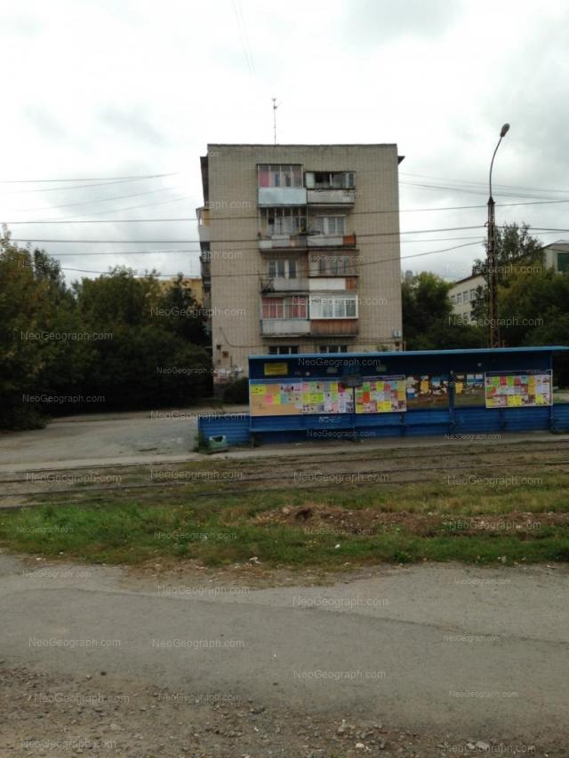 Address(es) on photo: Ferganskaya street, 5, Yekaterinburg