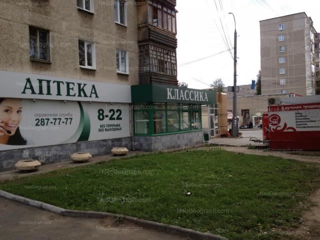 Address(es) on photo: Bakinskikh Komissarov street, 102, Yekaterinburg