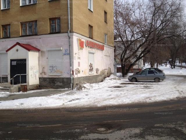 Адрес(а) на фотографии: Советская улица, 1Б, Екатеринбург