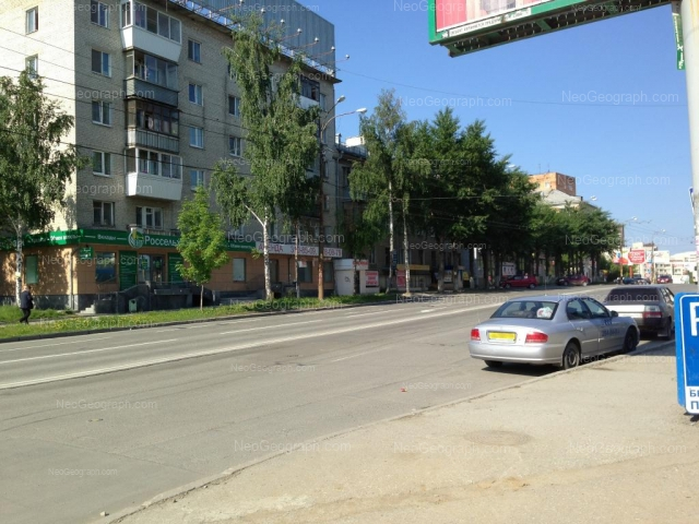 Address(es) on photo: Sulimova street, 59, 61, Yekaterinburg