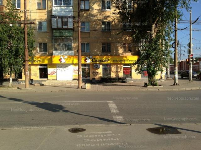 Адрес(а) на фотографии: улица Восстания, 5, Екатеринбург