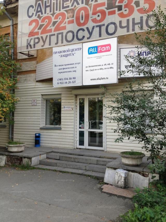 Адрес(а) на фотографии: Ботаническая улица, 28, Екатеринбург