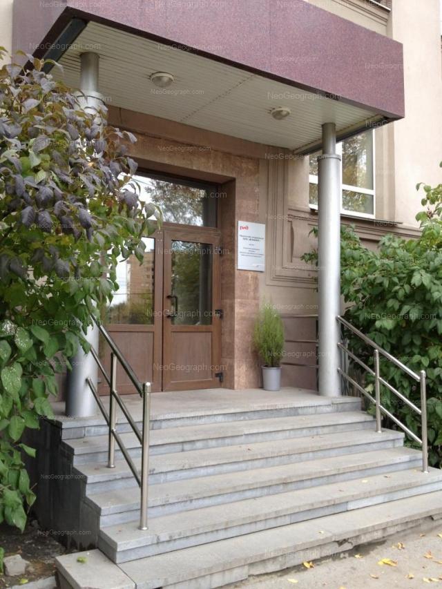 Адрес(а) на фотографии: улица Челюскинцев, 15, Екатеринбург