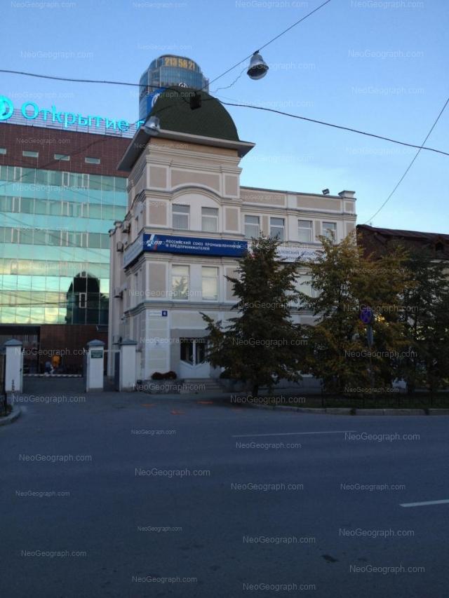 Address(es) on photo: Pushkina street, 6, Yekaterinburg