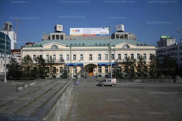 Address(es) on photo: Volodarskogo lane, 1, 2, Yekaterinburg