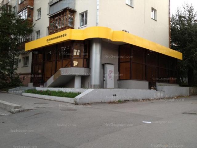 Address(es) on photo: Mamina-Sibiriaka street, 56, Yekaterinburg