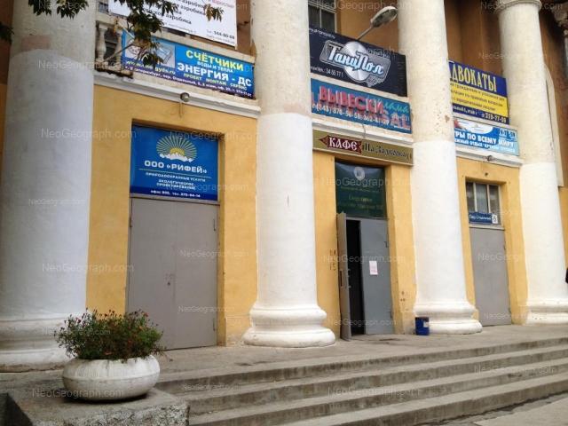 Address(es) on photo: Otdelniy lane, 5, Yekaterinburg