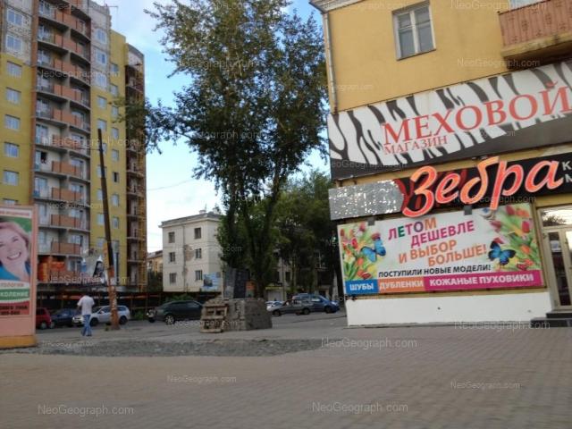Address(es) on photo: Savvi Belikh street, 1, 2, 3, Yekaterinburg