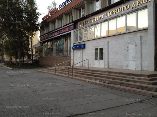 Address(es) on photo: Mamina-Sibiriaka street, 58, 64, Yekaterinburg
