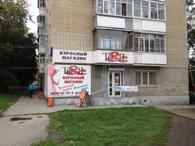 Адрес(а) на фотографии: улица Фурманова, 24, Екатеринбург