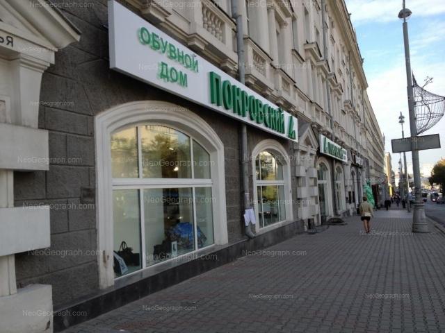 Вид на здание с адресом проспект Ленина, 46, Екатеринбург