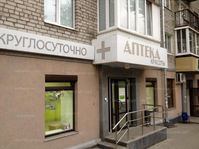 Адрес(а) на фотографии: улица Шевченко, 8, Екатеринбург
