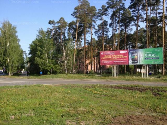 Адрес(а) на фотографии: улица Академика Бардина, 14, Екатеринбург