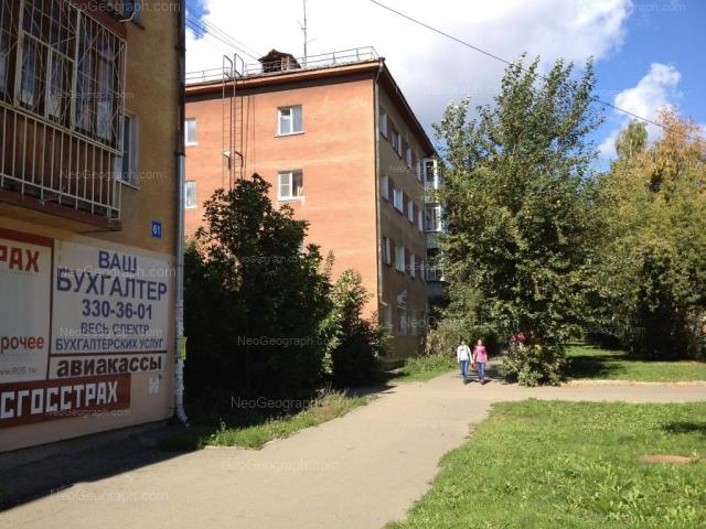 Адрес(а) на фотографии: проспект Космонавтов, 61, 63, Екатеринбург