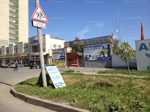 Адрес(а) на фотографии: переулок Чаадаева, 2, Екатеринбург