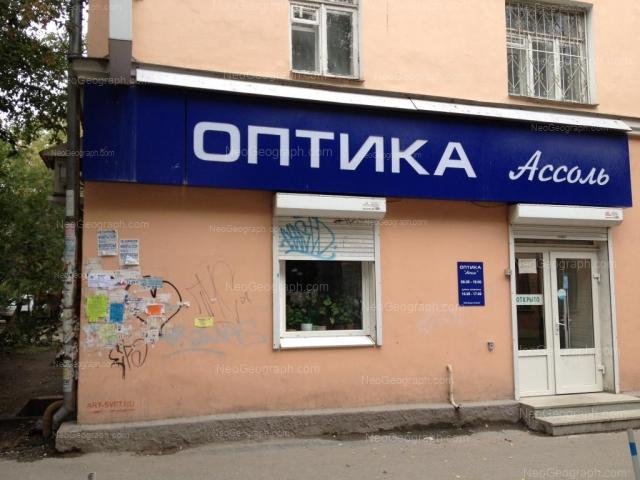 Адрес(а) на фотографии: улица 8 Марта, 110, Екатеринбург