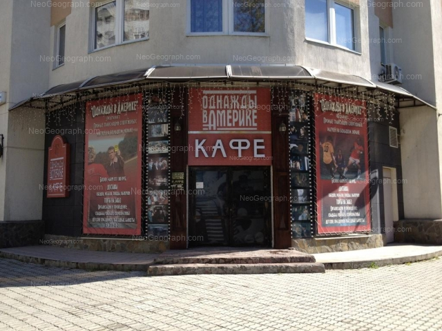 Адрес(а) на фотографии: улица Красных Командиров, 16, Екатеринбург