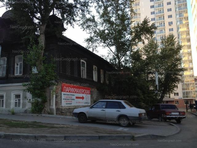 Адрес(а) на фотографии: улица Куйбышева, 29, 31, Екатеринбург