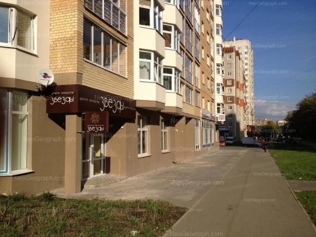 Адрес(а) на фотографии: Авиационная улица, 48, 48А, Екатеринбург