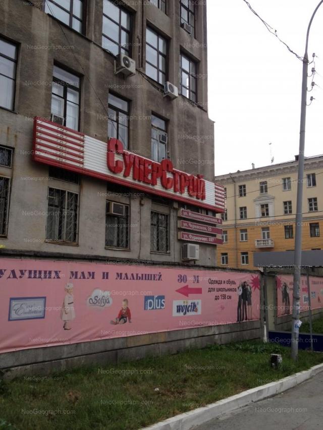 Адрес(а) на фотографии: улица Малышева, 63, 90, Екатеринбург