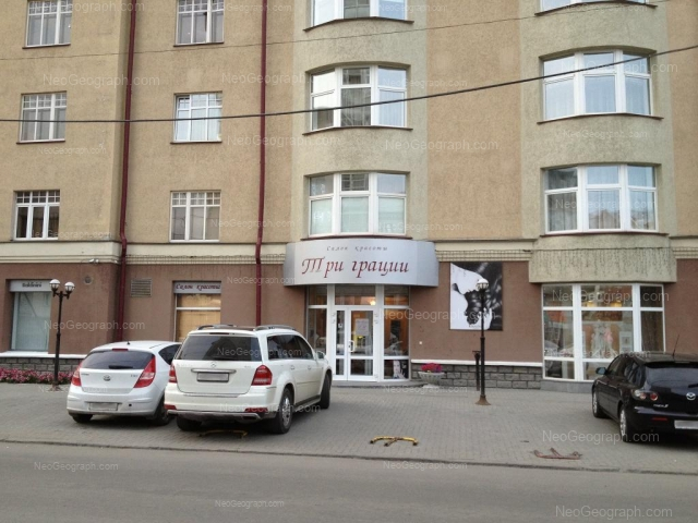 Адрес(а) на фотографии: улица Карла Маркса, 25, Екатеринбург